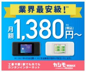 カシモWiMAXの広告