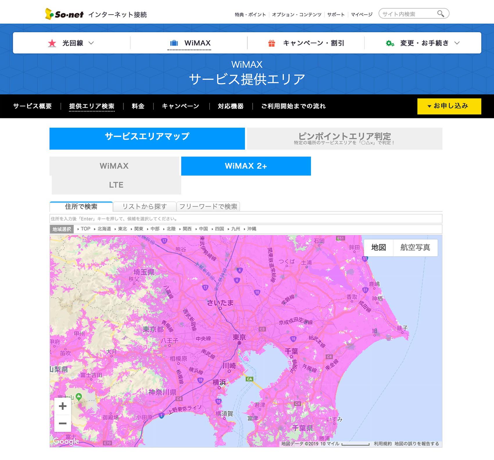 So-netのWiMAXエリアマップ