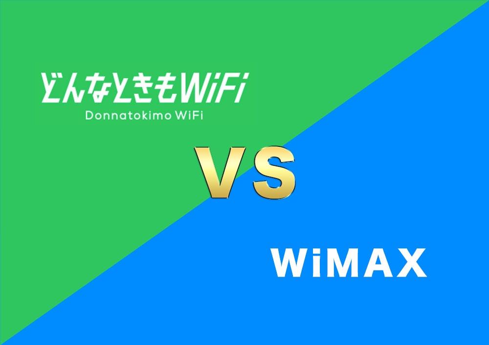 どんなときもWi-FiとWiMAXの比較