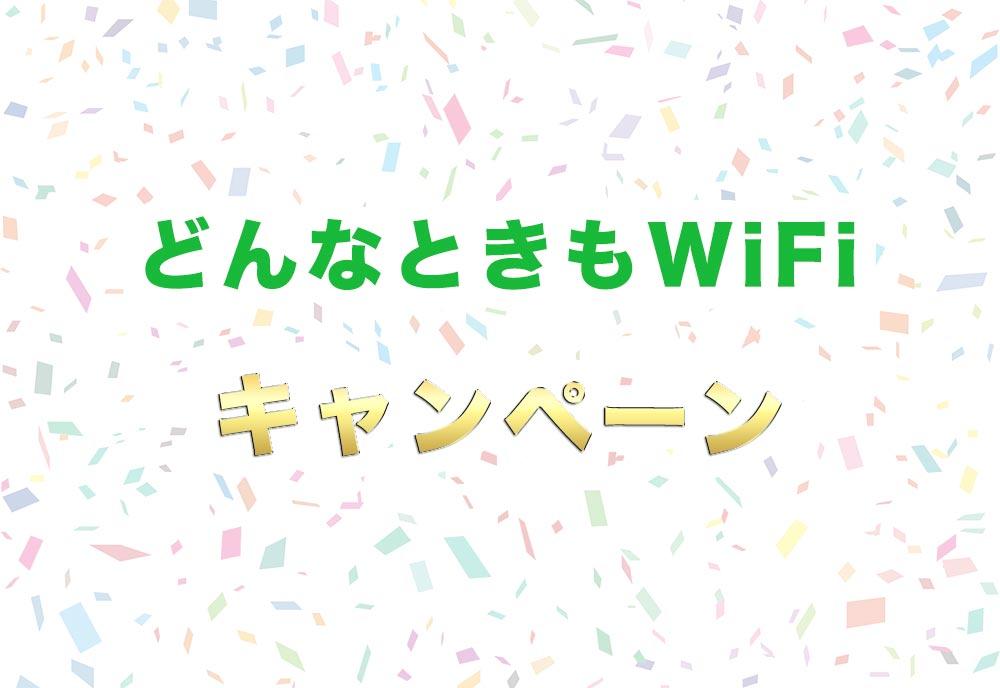 どんなときもWiFiのキャンペーン情報