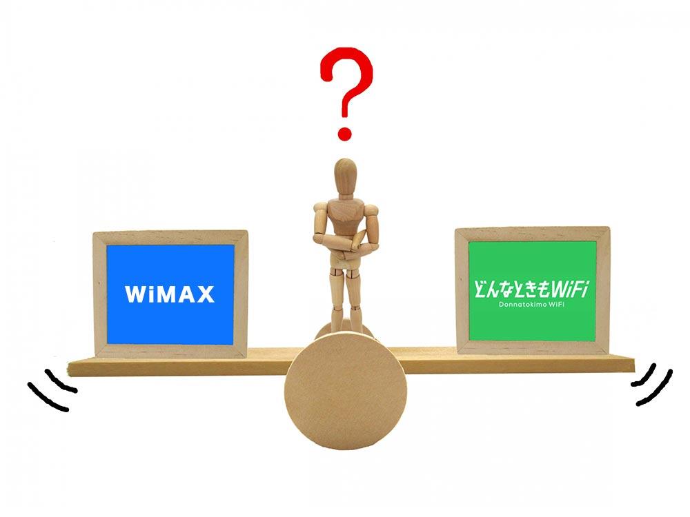 どんなときもWiFiとWiMAXの比較