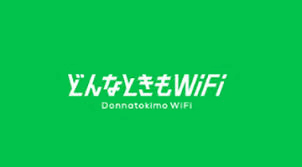どんなときもWiFiのロゴ