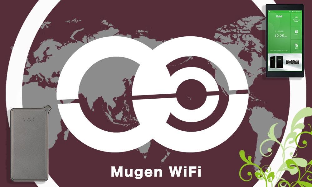 MugenWiFiのアイキャッチ画像