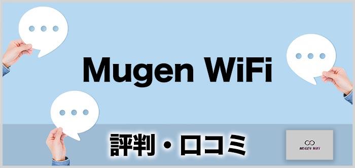 MugenWiFiの評判