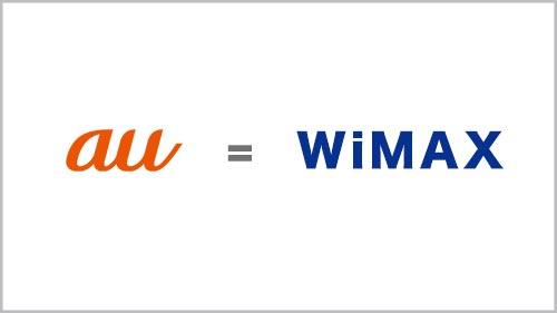 auとWiMAXのロゴ