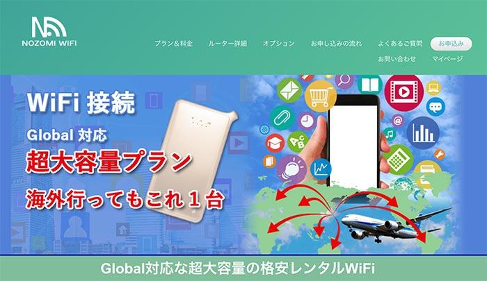 NOZOMIWiFiのトップ画像