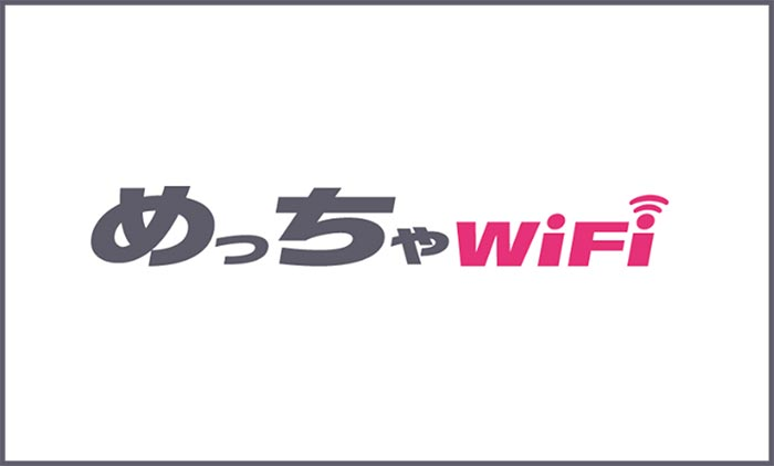 めっちゃWiFiのロゴ画像