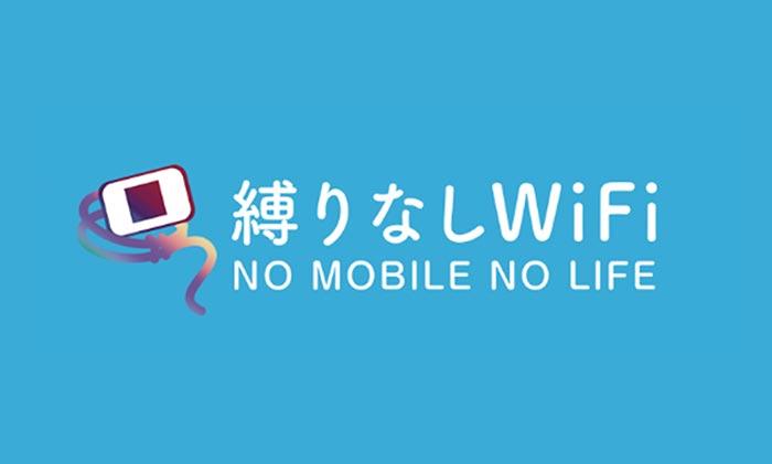 縛りなしWiFiのロゴ画像
