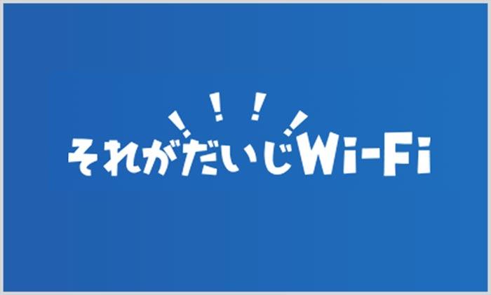 それがだいじWi-Fiのロゴ画像
