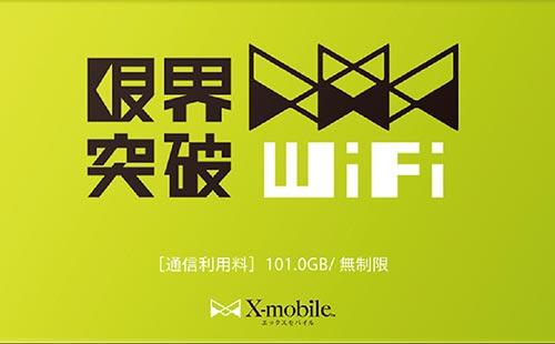 限界突破WiFi_WiFiの選び方