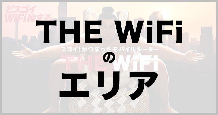 THE WiFiが使えるエリア