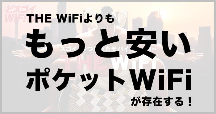 THE WiFiよりも、もっと安いポケットWi-Fi