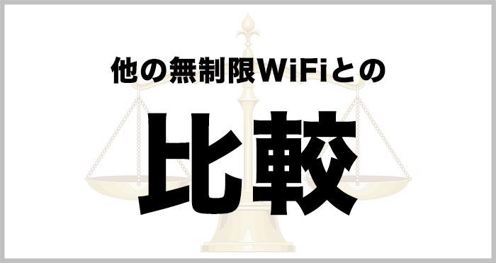 the WiFiとの比較