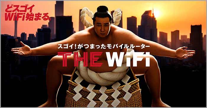 THE WiFiのトップ画像