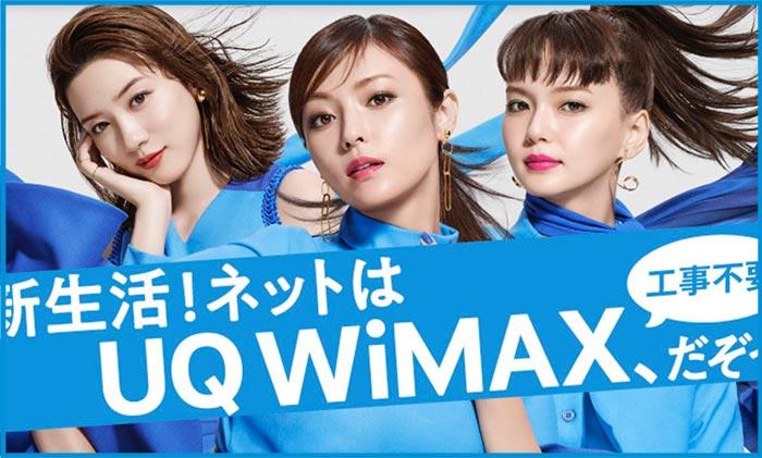 UQ WiMAXのアイキャッチ
