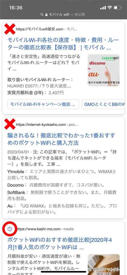最安値保証WiFiの1位から3位までのGoogleでの検索結果