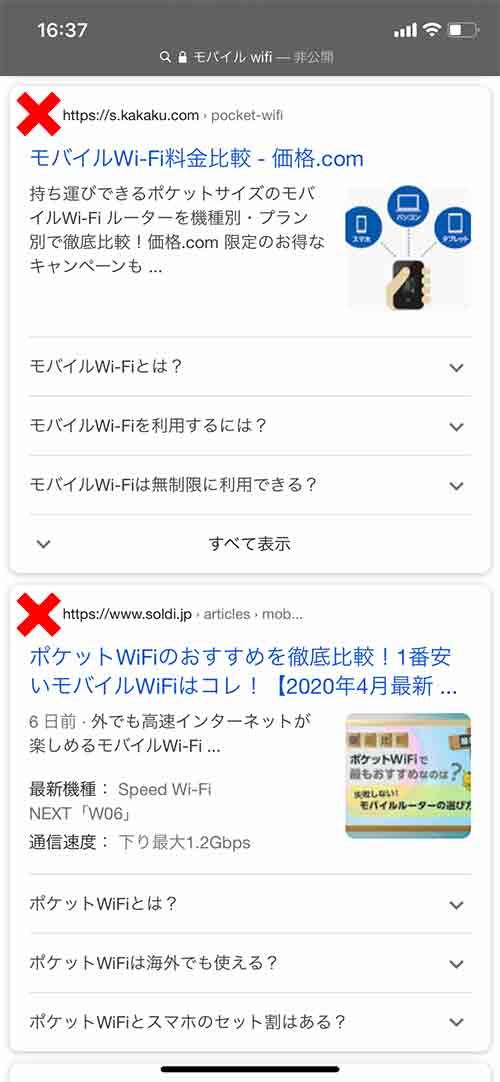 最安値保証WiFiの4位から5位までのGoogleでの検索結果