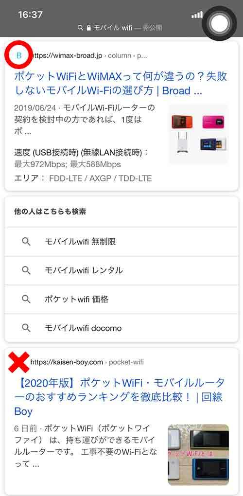 最安値保証WiFiの6位から7位までのGoogleでの検索結果