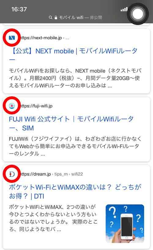 最安値保証WiFiの8位から10位までのGoogleでの検索結果