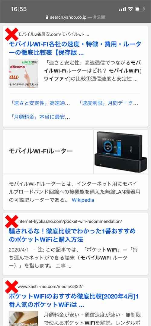 最安値保証WiFiの1位から3位までのyahoo!での検索結果