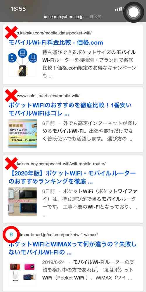 最安値保証WiFiの4位から7位までのyahoo!での検索結果