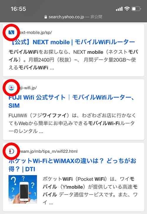 最安値保証WiFiの8位から10位までのyahoo!での検索結果