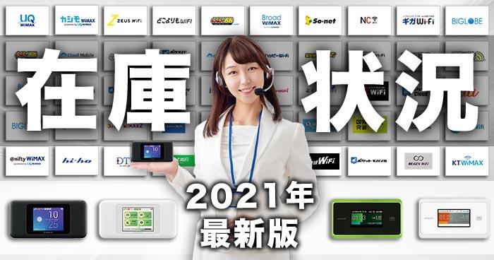 ポケットWi-Fiの在庫状況2021年最新版