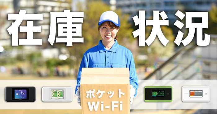 ポケットWi-Fiの在庫状況