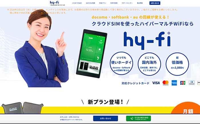 hy-fiのトップページ
