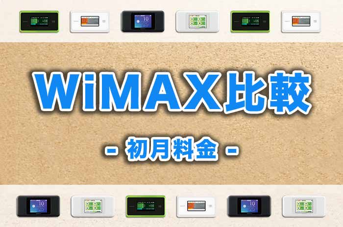 WiMAXの初月料金が安いもの
