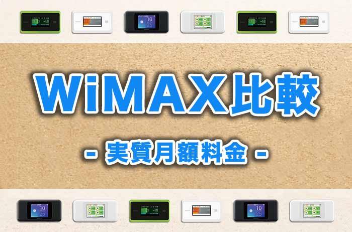 WiMAXの実質月額料金が安いもの