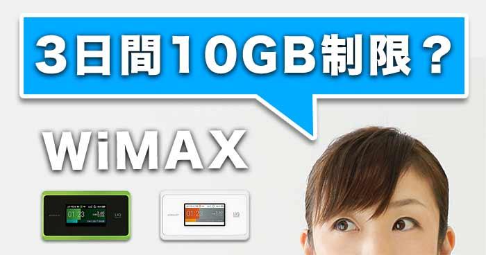 WiMAXの3日間10GB制限について