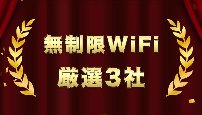 無制限WiFi厳選3社