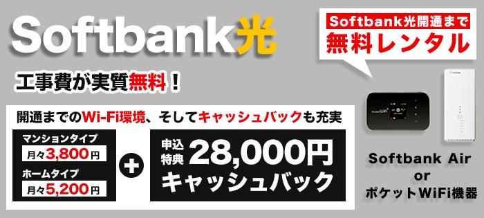 softbank光の画像