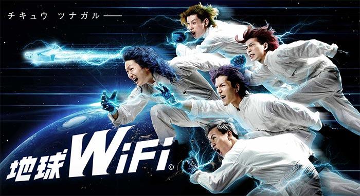 レペゼン地球の地球WiFiの注意点