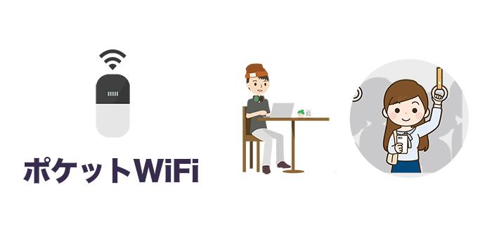 テレワーク用WiFiポケットWiFi