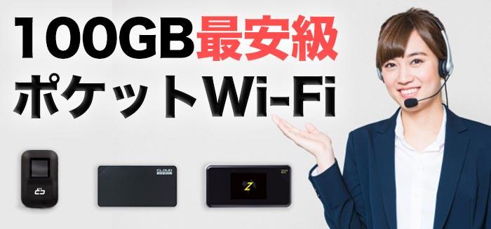 100GB最安級のポケットWiFi