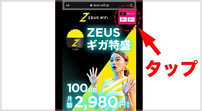 ゼウスWiFiの申し込みフォームへ移動する方法