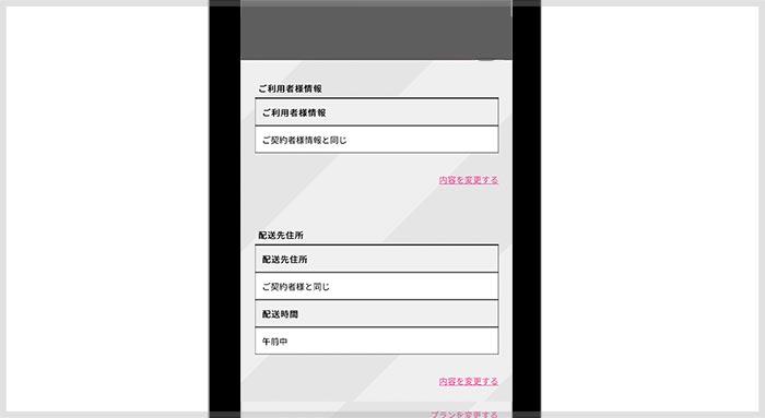 ゼウスWiFiの申し込み内容の確認4