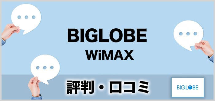 BIGLOBEWiMAXの口コミサムネイル