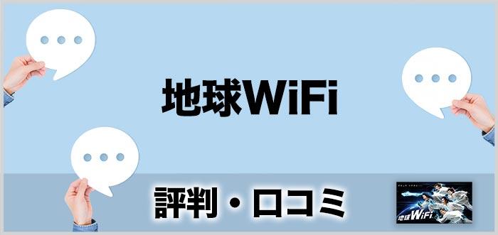 地球WiFiの評価や口コミ、評判