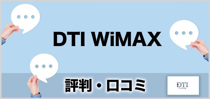 DTIWiMAXの評判や口コミについて