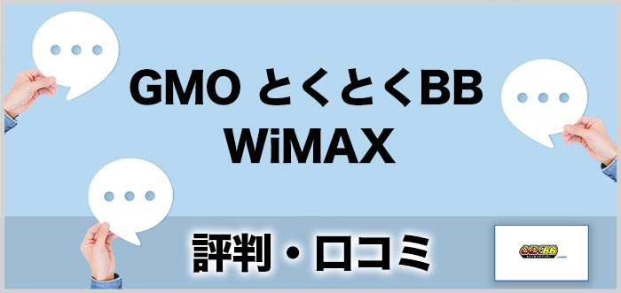 GMOWiMAXの評判・口コミ