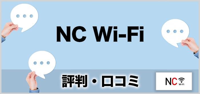 NCWiFiの口コミや評価