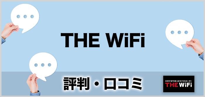 THE WiFiの口コミ・評価