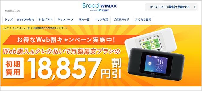 ブロードWiMAXの初期費用無料キャンペーン