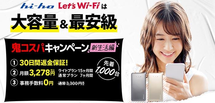 hi-ho Let's WiFiの初期費用無料キャンペーン
