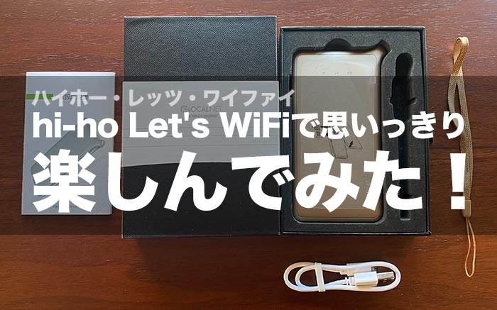 hi-ho Let's WiFiの評判を気にせず思いっきり楽しんでみた