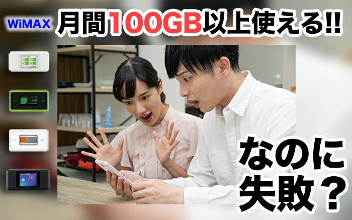 WiMAXなら100GB以上使える