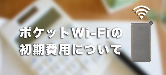 ポケットWiFiの初期費用の解説
